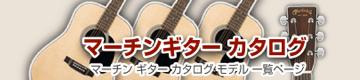 マーチンギター カタログ マーチンギターカタログ